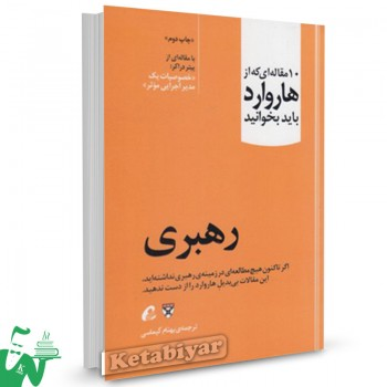 کتاب 10 مقاله هاروارد (رهبری) تالیف جان کاتر ترجمه بهنام کیماسی
