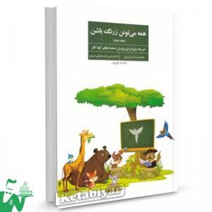 کتاب همه می تونن زرنگ باشن (جلد دوم) تالیف نرگس تبریزی