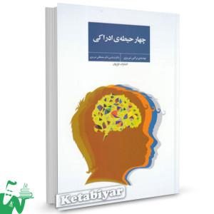 کتاب چهار حیطه ی ادراکی تالیف نرگس تبریزی