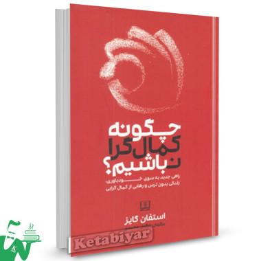 کتاب چگونه کمال گرا نباشیم تالیف استفان گایز ترجمه نرگس محمدی