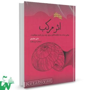 کتاب اثر مرکب تالیف دارن هاردی ترجمه فرخ بافنده