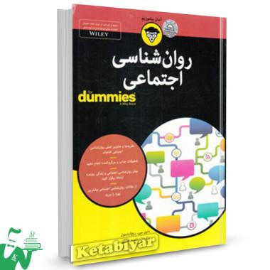کتاب آسان بیاموزیم (روانشناسی اجتماعی) تالیف دنیل سی. ریچاردسون ترجمه راضیه خالقی