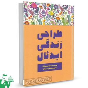 کتاب طراحی زندگی ایدئال تالیف بنجامین بونتی ترجمه نحله رحمانیان