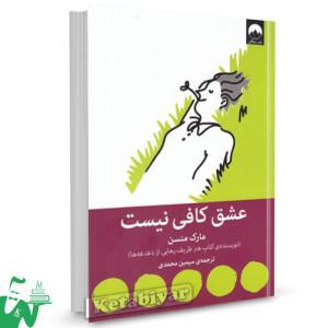 کتاب عشق کافی نیست تالیف مارک منسن ترجمه سیمین محمدی