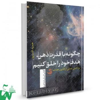 کتاب چگونه با قدرت ذهن هدف خود را خلق کنیم تالیف حمید قنبرپور