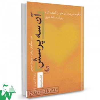 کتاب آن سه پرسش تالیف دون میگوئل روئیز ترجمه کتایون زندوکیلی