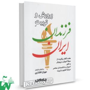 کتاب پرورش و تربیت فرزندان ایران تالیف مهران افشاری