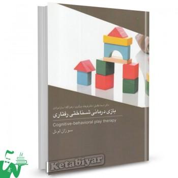 کتاب بازی درمانی شناختی رفتاری تالیف سوزان ام نل ترجمه دکتر اسما عاقبتی