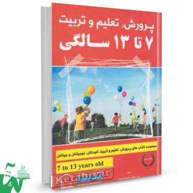 کتاب پرورش تعلیم و تربیت ( 7 تا 13 سالگی) تالیف گروه مولفین با هدف