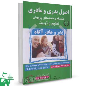 کتاب اصول پدری و مادری (فلسفه و هدف های پرورش)