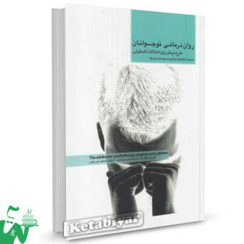 کتاب روان درمانی نوجوانان (اختلالات اضطرابی) تالیف آرتور ای. جانگسما ترجمه دکتر فرهاد چنگیزی