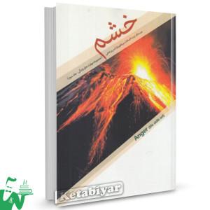 کتاب مجموعه مهارت های زندگی (جلدسوم،خشم) تالیف میرغفوریان