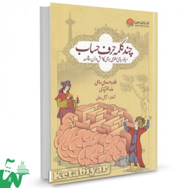 کتاب چند کلمه حرف حساب تالیف طاهره مهدوی حاجی