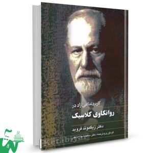 کتاب روانکاوی کلاسیک تالیف زیگموند فروید ترجمه سعید شجاع شفتی