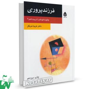 کتاب فرزند پروری تالیف فریبا عربگل