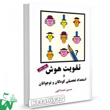 کتاب تقویت هوش و استعداد تحصیلی کودکان و نوجوان تالیف مسرور نعمت الهی