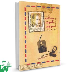 کتاب رسالت زیگموند فروید تالیف اریک فروم ترجمه فرید جواهر کلام