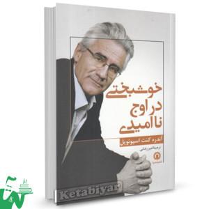 کتاب خوشبختی در اوج نا امیدی تالیف آندره کنت اسپونویل ترجمه امیر رضایی