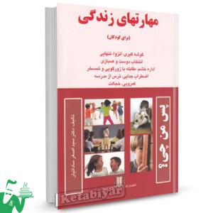 کتاب مهارت های زندگی برای کودکان تالیف دکتر اصغر ساداتیان