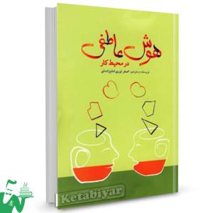 کتاب هوش عاطفی در محیط کار تالیف اصغر نوری امام زاده ای