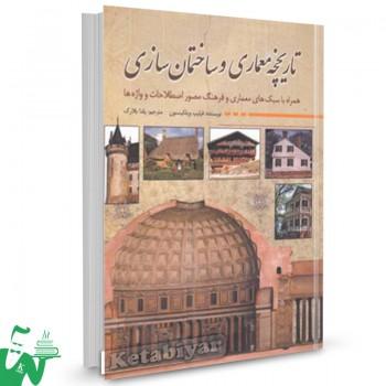 کتاب تاریخچه معماری و ساختمان سازی تالیف فیلیپ ویلکینسون ترجمه یلدا بلارک