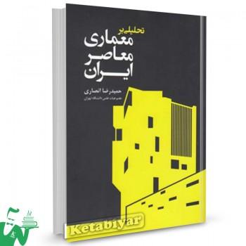 کتاب تحلیلی بر معماری معاصر ایران تالیف انصاری