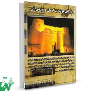 کتاب بزرگان موسیقی کرمان و نواحی آن تالیف نصیری فر