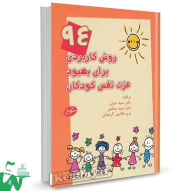 کتاب 94 روش برای بهبود عزت نفس کودکان تالیف سعید متولی