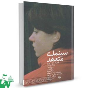 کتاب سینمای متعهد تالیف مایک بارتلت ترجمه آرش حسن پور