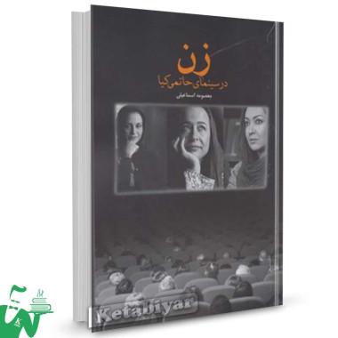 کتاب زن در سینمای حاتمی کیا تالیف معصومه اسماعیلی