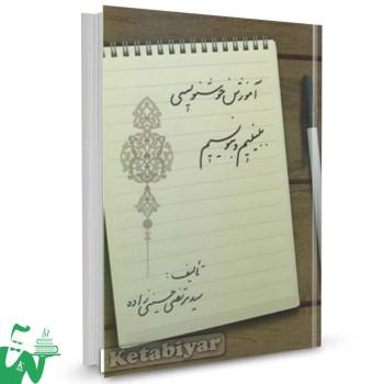 کتاب آموزش خوشنویسی (ببینیم و بنویسیم ) تالیف مرتضی حسینی زاده