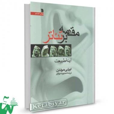 کتاب مقدمه بر تئاتر تالیف اورلی هولتن ترجمه محبوبه مهاجر