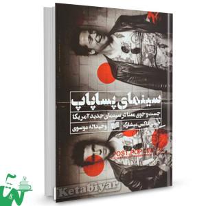 کتاب سینمای پساپاپ تالیف جسی فاکس میشارک ترجمه وحیداله موسوی