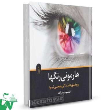کتاب هارمونی رنگها (1 ) تالیف هایداکی چیجیئیوا ترجمه هاشم جوادزاده