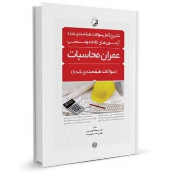 کتاب تشریح کامل سوالات طبقه بندی شده آزمون های نظام مهندسی عمران محاسبات تالیف محمد صفرپناه