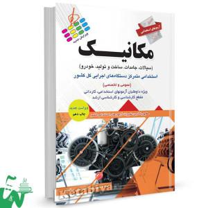 کتاب آزمون های استخدامی مکانیک (عمومی و تخصصی) تالیف محمد شهبازی