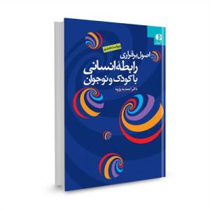 کتاب اصول برقراری رابطه انسانی با کودک و نوجوان تالیف احمد به پژوه
