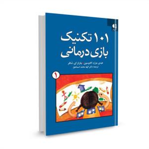 کتاب 101 تکنیک بازی درمانی تالیف هیدی جرارد کادوسون ترجمه الهه محمد اسماعیل