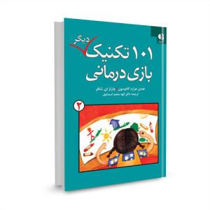 کتاب 101 تکنیک دیگر بازی درمانی تالیف هیدی جرارد کادوسون ترجمه الهه محمد اسماعیل