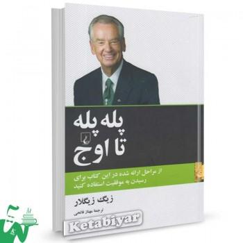 کتاب پله پله تا اوج تالیف زیگ زیگلار ترجمه مهناز فاتحی