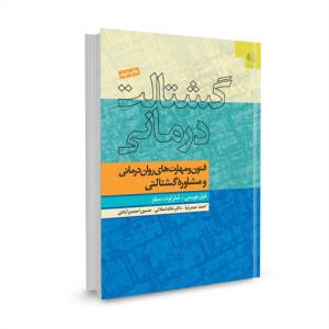 کتاب گشتالت درمانی تالیف فیل جویس ترجمه احمد حیدرنیا