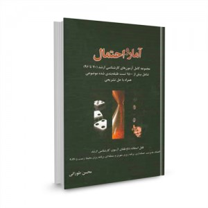 کتاب آمار و احتمال تالیف محسن طورانی