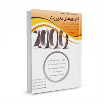 کتاب 2000 سوال چهارگزینه ای تئوری مدیریت تالیف سید رضا سید جوادین
