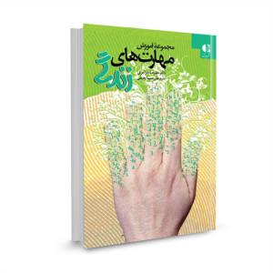 کتاب مجموعه آموزش مهارت های زندگی تالیف علیرضا جزایری