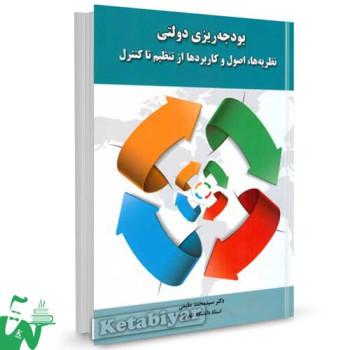 کتاب بودجه ریزی دولتی (نظریه ها، اصول و کاربردها از تنظیم تا کنترل) تالیف سیدمحمد مقیمی