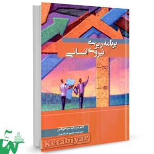 کتاب برنامه ریزی نیروی انسانی تالیف سیدرضا سیدجوادین