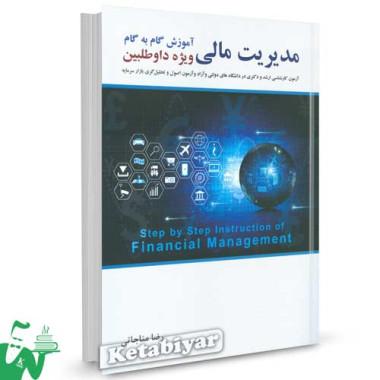 کتاب آموزش گام به گام مدیریت مالی تالیف رضا مناجاتی