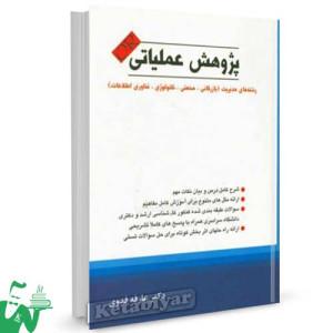 کتاب پژوهش عملیاتی (رشته های مدیریت: بازرگانی، صنعتی، تکنولوژی، فناوری اطلاعات) تالیف عارفه فدوی