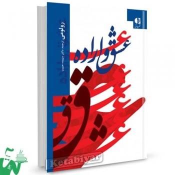 کتاب عشق و اراده تالیف رولو می ترجمه سپیده حبیب