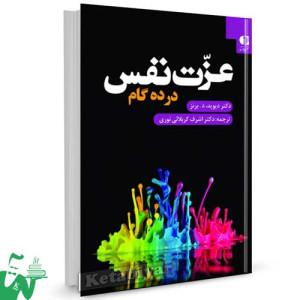 کتاب عزت نفس در ده گام تالیف دیوید برنز ترجمه اشرف کربلایی نوری